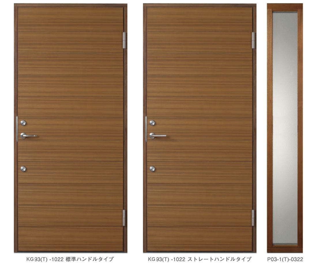 木製玄関ドア Channel Original