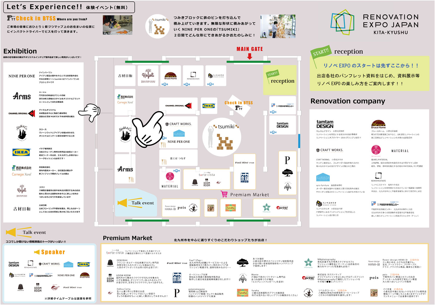 RENOVATION EXPO JAPAN 2017