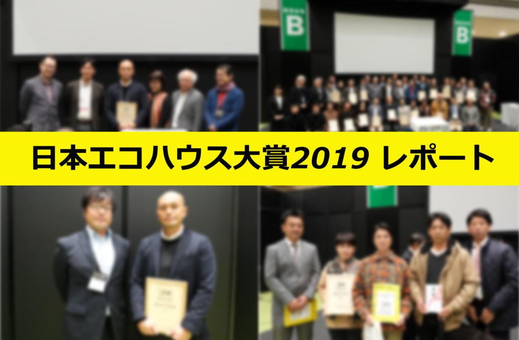 日本エコハウス大賞2019 レポート