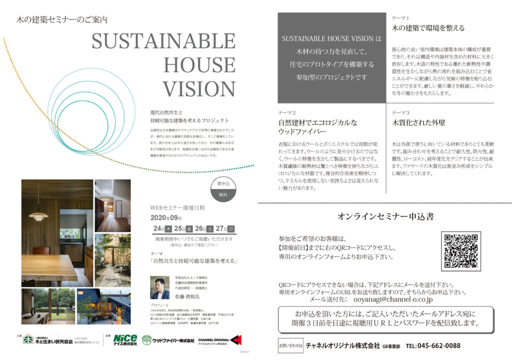 SUSTAINABLE HOUSE VISION 木の建築セミナーのご案内