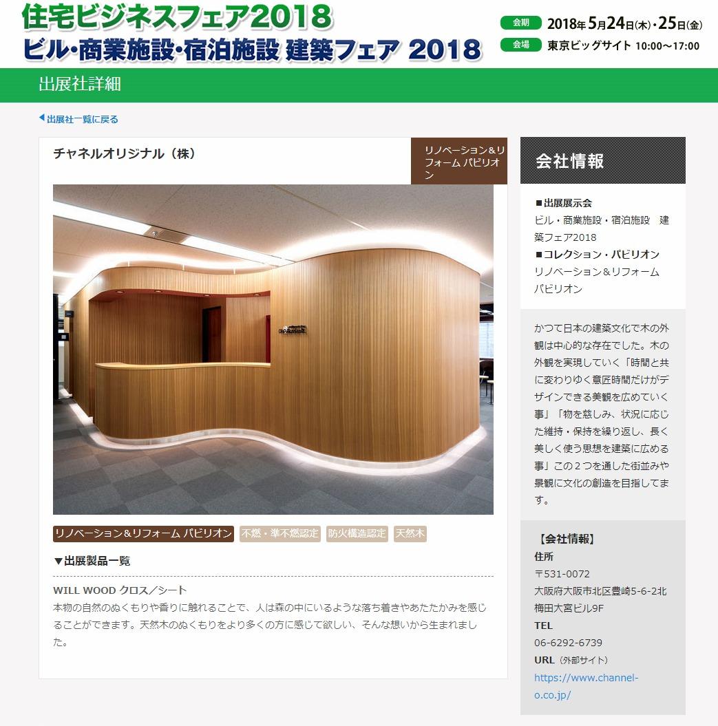 ビル・商業施設・宿泊施設 建築フェア2018