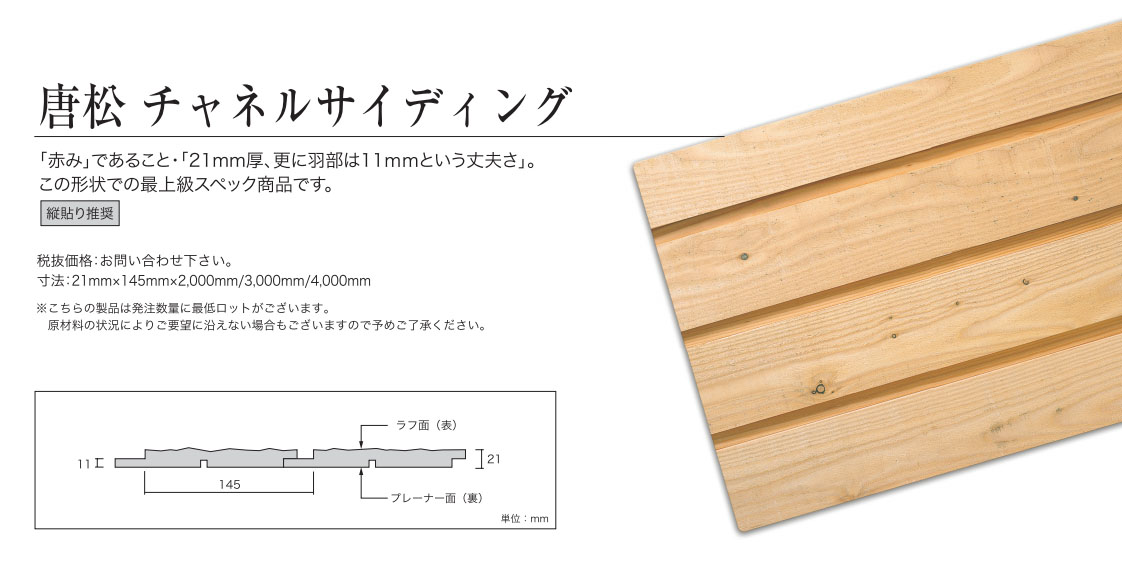 jnaturewall_karamatsu_channelsiding