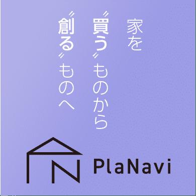 PlaNavi「知っ得!家づくりクイズ帖」に弊社を取材していただけました!
